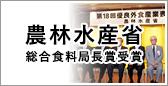 農林水産省総合食料局長賞受賞