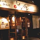 円町店外観写真